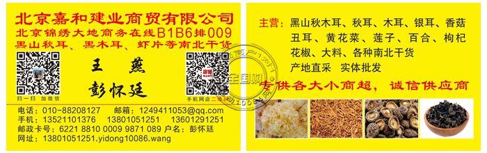 北京嘉和建业商贸有限公司