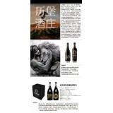 南非原瓶进口红酒系列