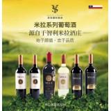 原瓶进口红酒智利米拉系列