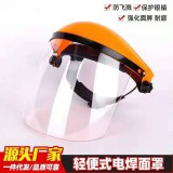 头戴式防护面罩