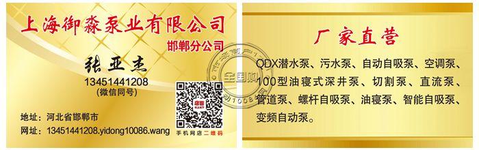 上海御淼泵业有限公司邯郸分公司