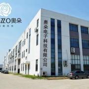 奥朵上海电子科技有限公司