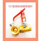 101型铜球阀铜球铜杆