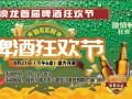 澳龙首届啤酒狂欢节8月21日盛大开幕啦