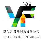 邯郸市煜飞紧固件制造有限公司