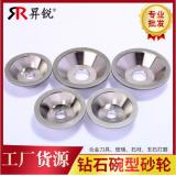 金刚石电镀钻石氮化錋碗型砂轮