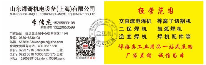 山东焊奇机电设备(上海)有限公司