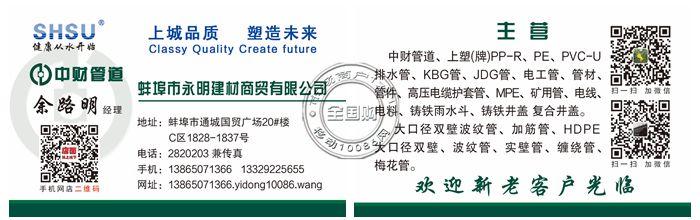 蚌埠市永明建材商贸有限公司