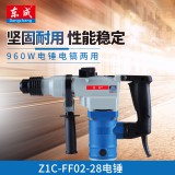 东成电动工具