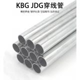 JDG电线管