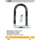 U型锁系列1