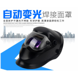 Automatic dimming mask