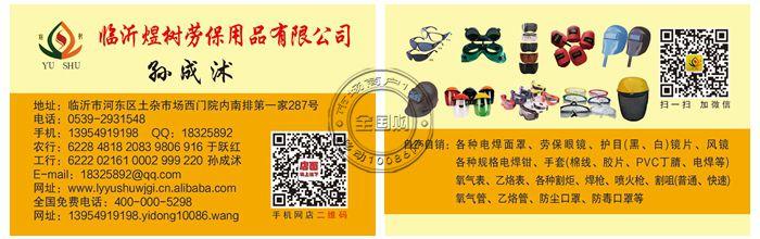 Linyi Yushu labor protection products Co., Ltd