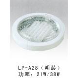 LP-B24  LP-54(明装)