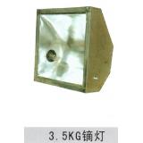 3.5KG镝灯