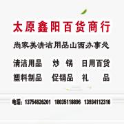太原鑫阳百货商行